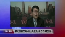 VOA连线:郭文贵指王岐山以贪反贪 各方作何反应