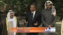 Обама гарантував захист Арабським союзникам США. Відео