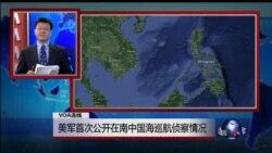 VOA连线:美军巡航南中国海; 香格里拉会议;克里访华; 美夏威夷研讨会