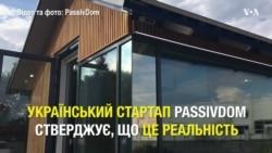 Перший у світі цілком автономний будинок зроблено в Україні. Відео