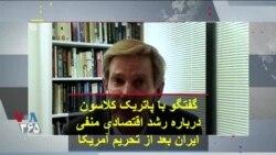 گفتگو با پاتریک کلاسون درباره رشد اقتصادی منفی ایران بعد از تحریم آمریکا