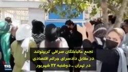 تجمع مالباختگان صرافی کریپتولند در مقابل دادسرای جرائم اقتصادی در تهران – دوشنبه ۲۲ شهریور