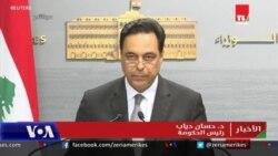 Kryeministri i Libanit kërkon zgjedhje të parakohshme