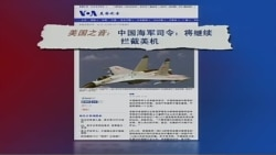 """媒体观察:美国将继续""""抵近侦察"""",中国海军司令吁双方避免再撞机"""