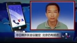 VOA连线倪乐雄: 中日韩外长会议敲定,北京仍有顾虑
