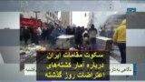 سکوت مقامات ایران درباره آمار کشتههای اعتراضات روز گذشته