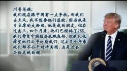 """白宫要义:中对美反征160亿关税,白宫官员:""""总统希望中国改变行为"""""""