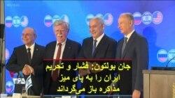 جان بولتون: فشار و تحریم ایران را به پای میز مذاکره باز میگرداند
