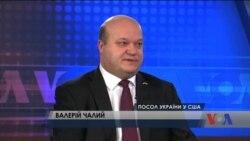 Інтерв'ю з послом України у США про перспективи на 2019 рік. Відео