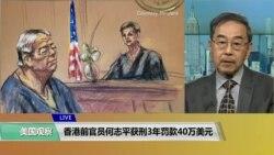 VOA连线(方冰):香港前官员何志平获刑3年罚款40万美元
