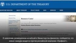 Минфин США ввел санкции против российской компании «Профинет»