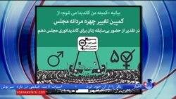 ۲۰ زن در مجلس جدید؛ آنها چه دستاوردی برای نیمی از جمعیت ایران خواهند داشت
