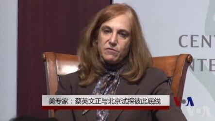 美专家:蔡英文正与北京试探彼此底线