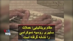 مقام بریتانیایی: حملات سایبری روسیه دموکراسی را نشانه گرفته است