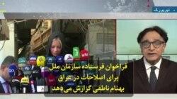 فراخوان فرستاده سازمان ملل برای اصلاحات در عراق؛ بهنام ناطقی گزارش میدهد