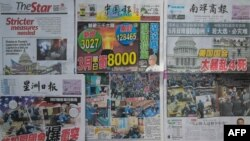 This photo illustration taken in Karak, Malaysia's Pahang State on January 8, 2021 shows the frontpages of Malaysia's newspapers carrying stories and pictures of supporters of US President Donald Trump protesting inside and outside the US Capitol.