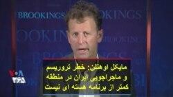 مایکل اوهنلن: خطر تروریسم و ماجراجویی ایران در منطقه کمتر از برنامه هسته ای نیست