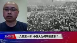 焦点对话:六四三十年,中国人为何不该遗忘?