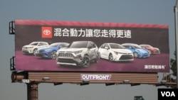 Bảng quảng cáo xe viết bằng tiếng Quan thoại tại Thung lũng San Gabriel, California.