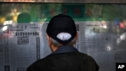 一名男子在北京一处报亭阅读有关美国大选的消息。(2020年11月5日)