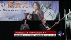海峡论谈: 来完美国去日本,小英外交振翅高飞?