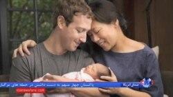 هدیه بنیانگذار فیس بوک به نوزادان جهان به مناسبت تولد دخترش