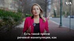 Выступление Путина как ложная альтернатива