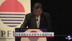 日本加强安全态势符合美国利益?