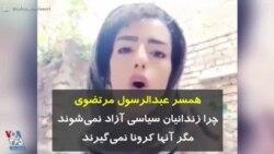 کرونا در ایران | همسر عبدالرسول مرتضوی: چرا زندانیان سیاسی آزاد نمیشوند مگر آنها کرونا نمیگیرند