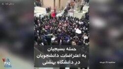 حمله بسیجیان به اعتراضات دانشجویان در دانشگاه بهشتی
