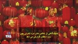 نمایشگاهی از عکس های مرد نامرئی چین؛ سارا دهقان گزارش می دهد