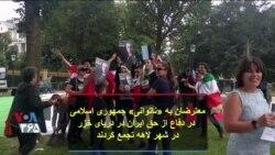 معترضان به «ناتوانی» جمهوری اسلامی در دفاع از حق ایران در دریای خزر در شهر لاهه تجمع کردند
