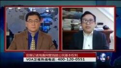 VOA卫视(2016年3月14日 第二小时节目 时事大家谈 完整版)