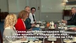 Изјава на Шекеринска за време на средбата со Матис