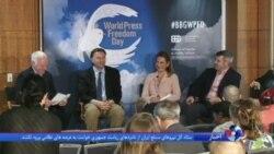 نشستی برای بررسی نقش آمریکا در خبررسانی جهانی و حمایت از روزنامه نگاران