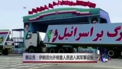 美议员:伊朗须允许核查者进入军事设施