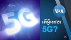 ក្រាហ្វិកពន្យល់៖ 5G