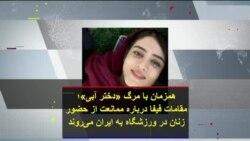 همزمان با مرگ «دختر آبی»؛ مقامات فیفا درباره ممانعت از حضور زنان در ورزشگاه به ایران میروند