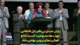 پایان صدای بینظیر ایل قشقایی؛ چهار دهه ممنوعیت کنسرت مانع فعالیتهای پروین بهمنی نشد