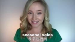 OMG!美语 Seasonal Sales!