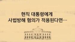 [잠깐상식] 대통령의 사법방해