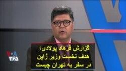 گزارش فرهاد پولادی؛ هدف نخست وزیر ژاپن در سفر به تهران چیست