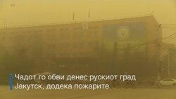 Чадот од пожарите го покри рускиот град Јакутија