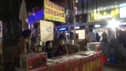 """香港""""勿忘六四""""除夕晚会"""