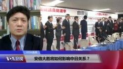 VOA连线(松田康博):安倍大胜,将如何影响中日关系?