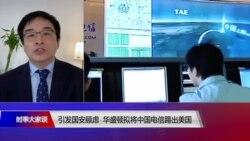 时事大家谈:引发国安顾虑 华盛顿拟将中国电信踢出美国