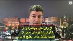 گزارش علی جوانمردی از نگرانی کشورهای عربی از امنیت نفتکشها در خلیج فارس