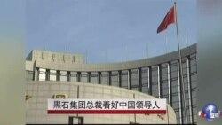 黒石集团总裁看好中国领导人