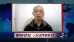 VOA连线:曹顺利去世,人权团体要真相