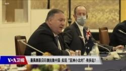 """时事大家谈: 蓬佩奥联日印澳抗衡中国,实现""""亚洲小北约""""有多远?"""